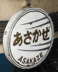 200px-Asakaze-headmark.jpg