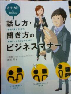2011.02.21.マナーの本買った