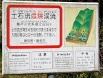 土石流危険の看板(藤枝市にて)