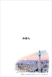 空へ伸びゆく東京スカイツリー 年賀はがき