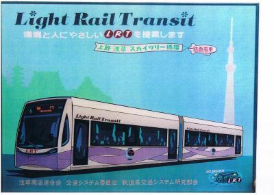 LRT観光実験線車両