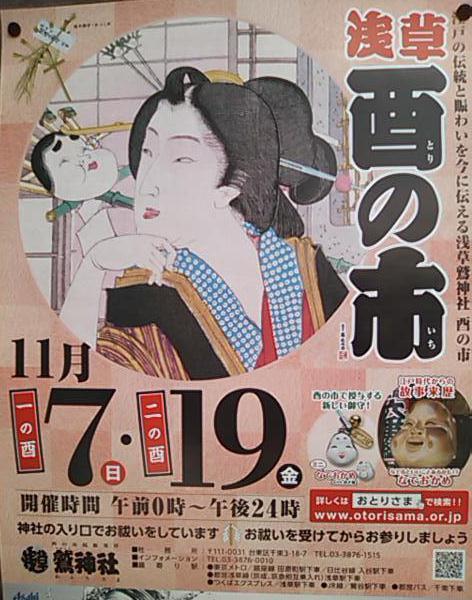 2010 浅草 お酉さまのポスター