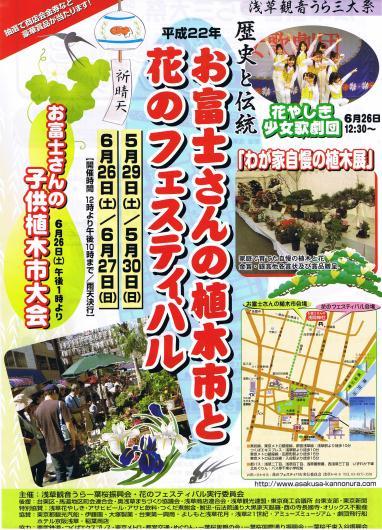 お富士さんの植木市