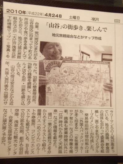 大江戸浅草北部下町情報マップ