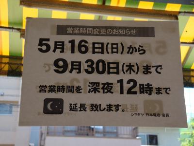 東京・山谷 シマダヤ