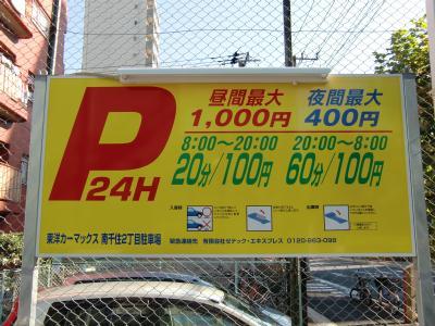 山谷・南千住 周辺の激安駐車場