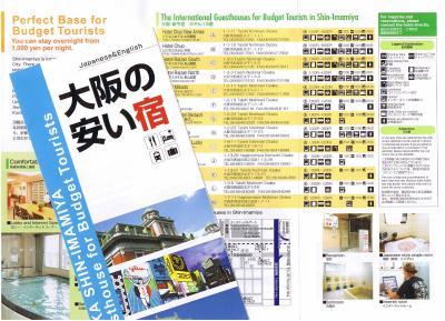 大阪の安い宿