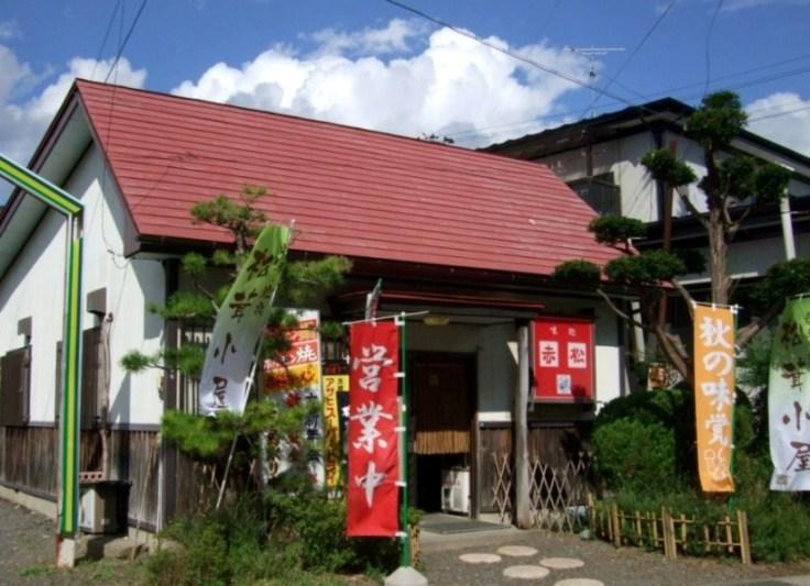 """直営店 「岩泉松茸小屋""""赤松""""」"""