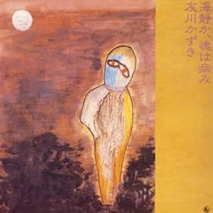 友川かずき/海静か、魂は病み