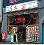 大宝北口店