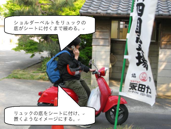 ryukkuwoseoinagara1.jpg
