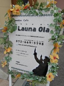 Laona Ola Keiさんのお店