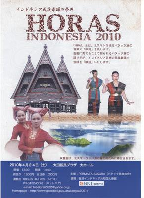 インドネシア民族舞踊の祭典