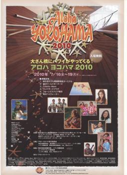 アロハよこはま2010ポスター