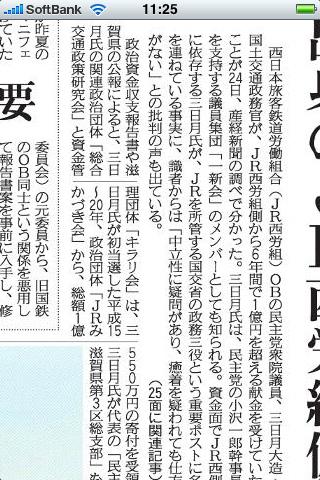 Sankei3.jpg