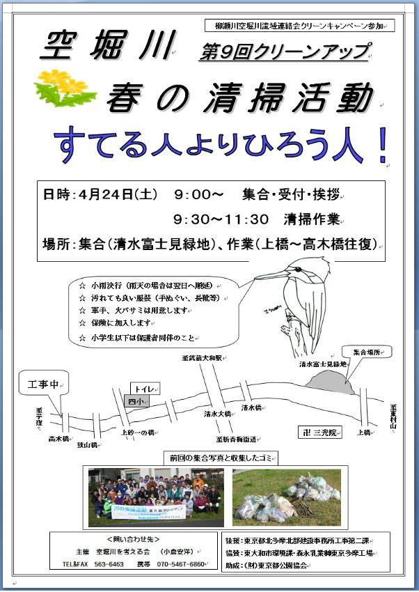 20100329  karaborigawa_haru_seisou