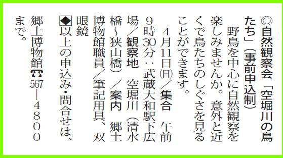 20100401 bw_karabori