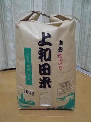 上和田有機米
