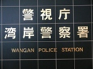 湾岸警察署