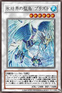 氷結界の聖鳥 ブリズド(架空のカード)