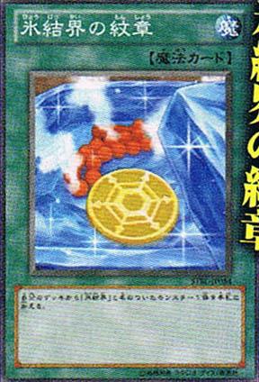 氷結界の紋章