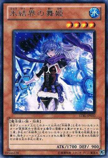 氷結界の舞姫