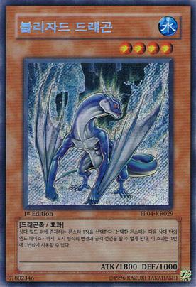 韓国版ブリザード・ドラゴン