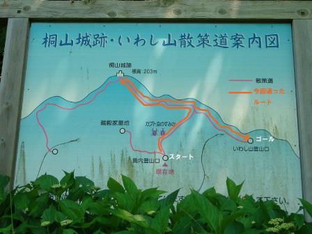 100610 桐山城跡(いわし山)-03のコピー