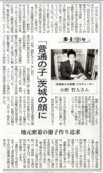日本経済新聞09-12-25