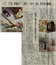 re夕刊読売新聞2010-01-07