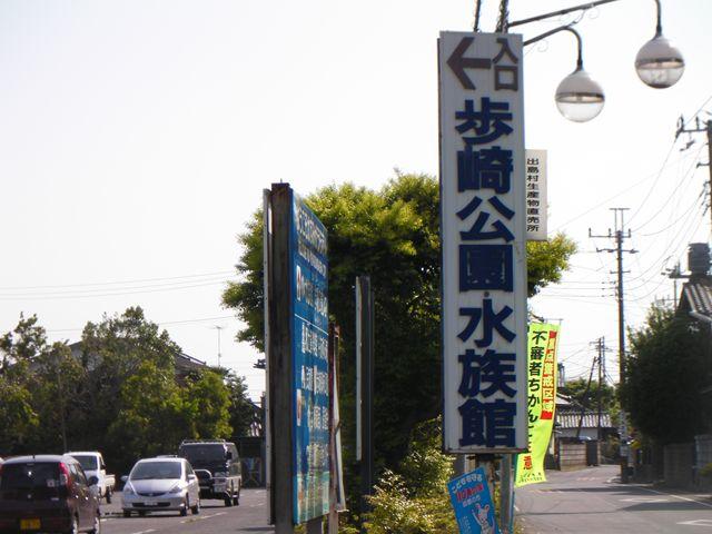 あゆみざき1