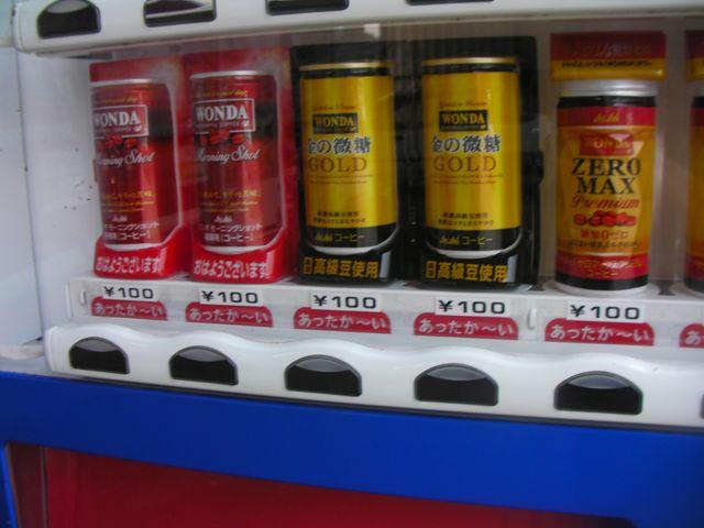 かすみがうら100円自販機3