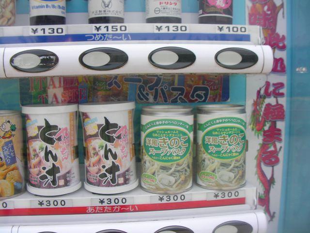 かすみがうら100円自販機8