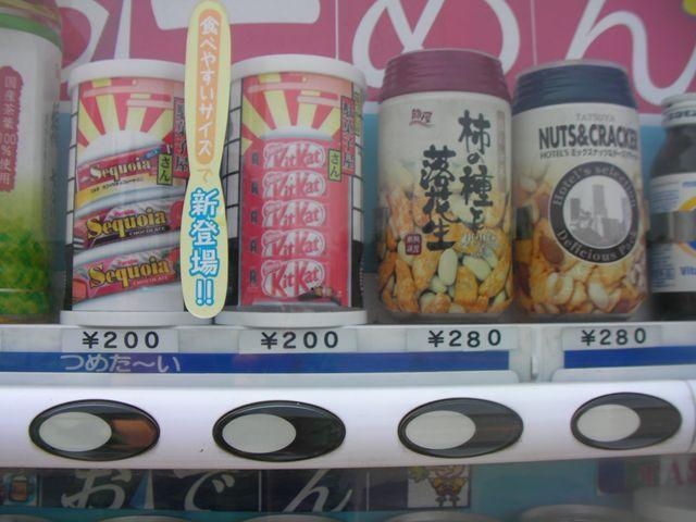 かすみがうら100円自販機10