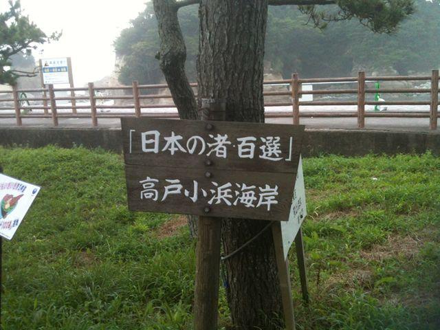 高戸小浜海岸1