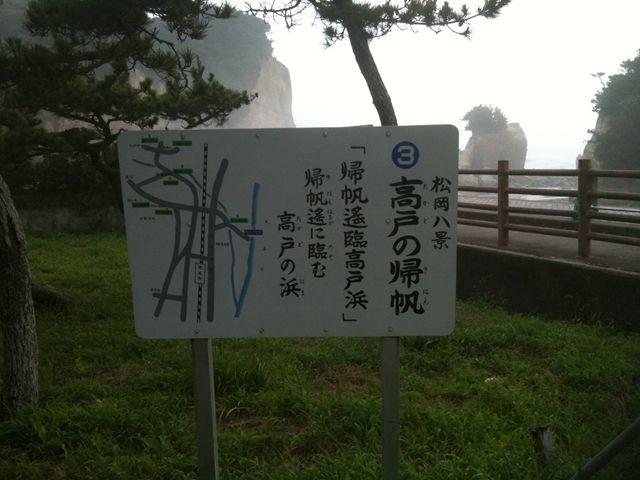 高戸小浜海岸2