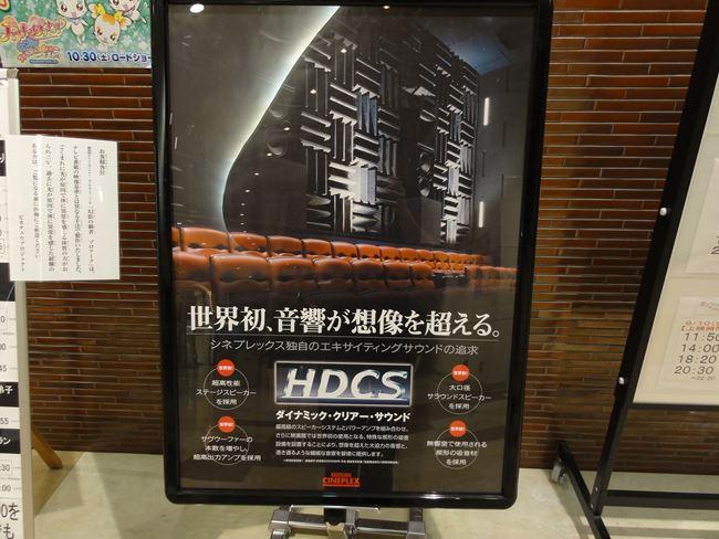 シネプレ水戸 HDCS