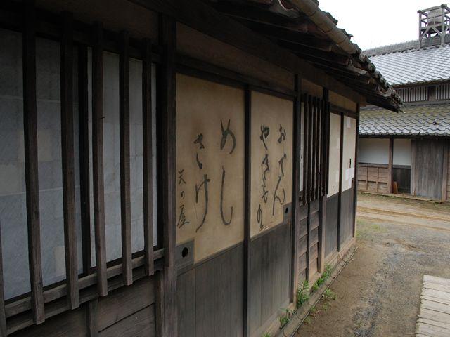 ワープステーション江戸23