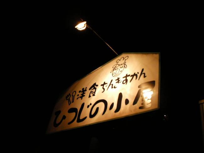 ひつじの小屋1
