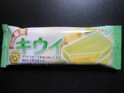 甘熟果実キウイ