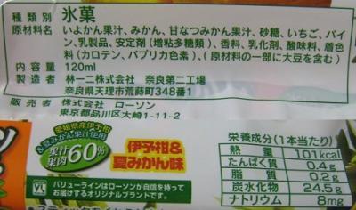 フルーツシャーベット伊予柑&夏みかん味