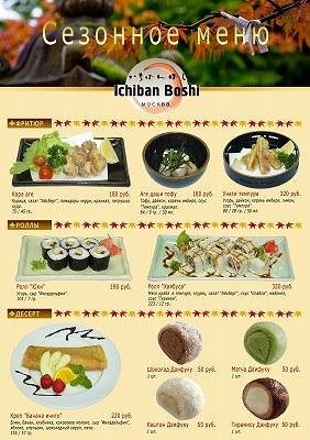 Season menu-2