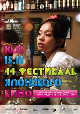 日本 映画祭 ポスター
