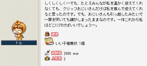 20091221TORU3.png