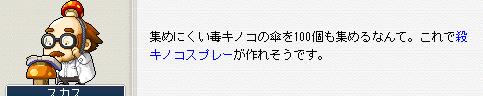 20100115kinoko10.png