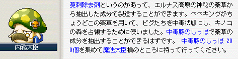 20100115kinoko13.png