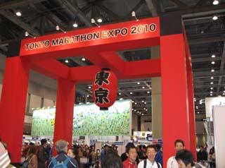 tokyomarathon2010EXPO