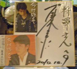 夏木えいじサイン色紙&CD