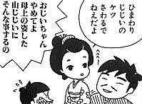 ひまわり武芸帖2