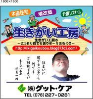 ikigai1800_20091226121407.jpg